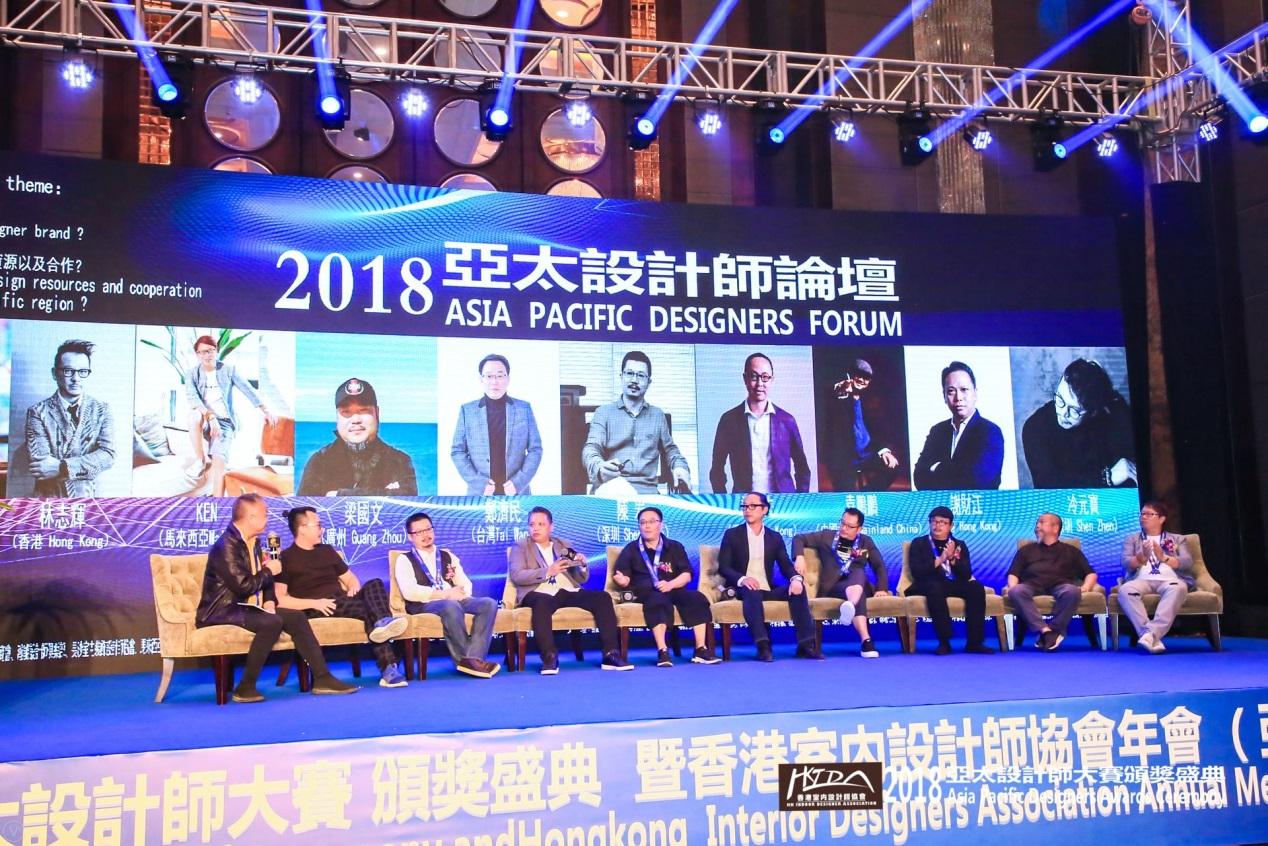 杨彦设计总监出席2018亚太设计师论坛